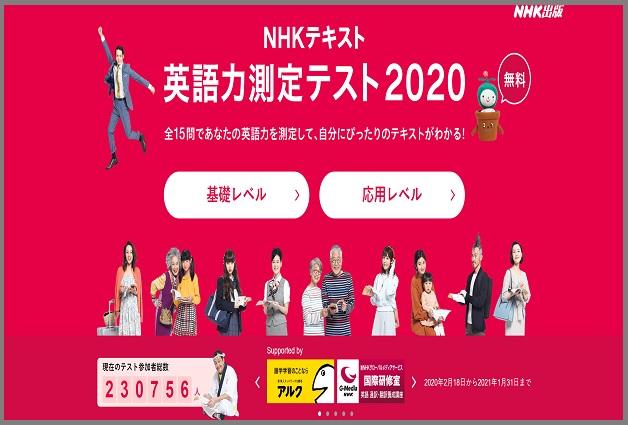 英語力測定テスト|NHK出版