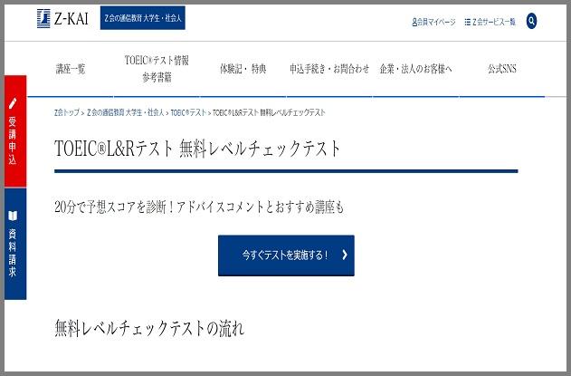 TOEIC®L&Rテスト 無料レベルチェックテスト|Z会