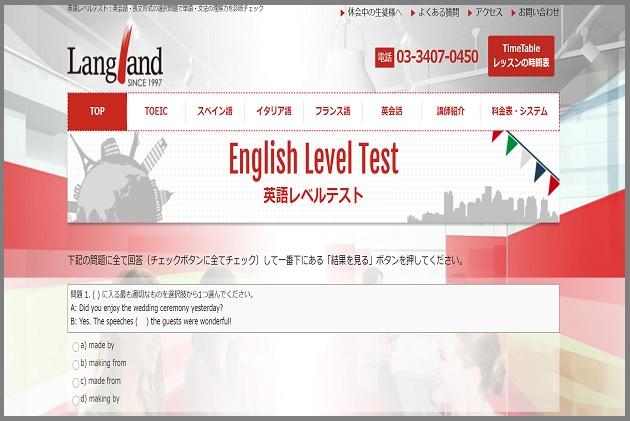 英語レベルテスト|Langland