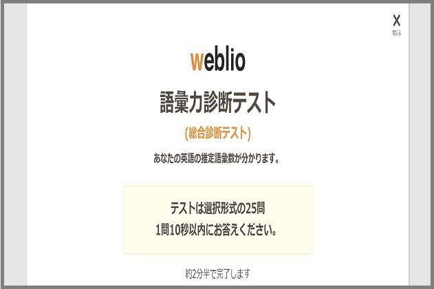 語彙力診断テスト|weblio