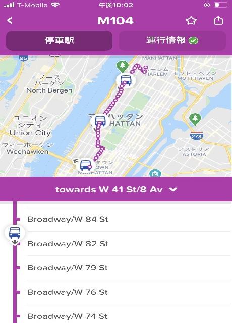 バスの到着予定時刻の調べ方 2