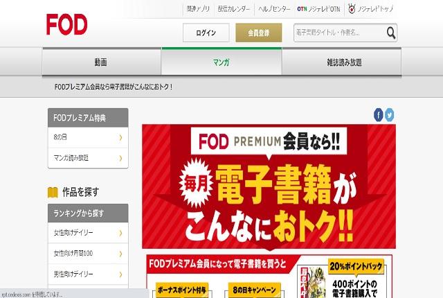 U-next/Fod