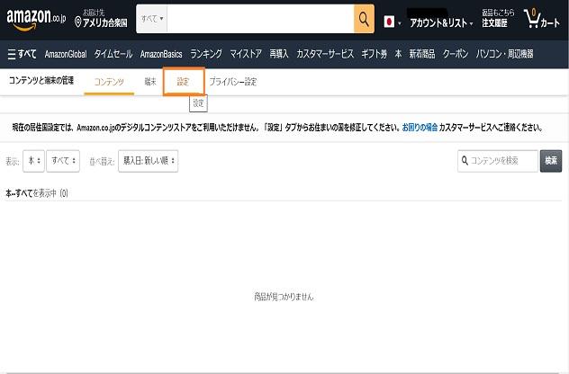Kindleを使ってアメリカで日本の本を読むには? - アカウント 2
