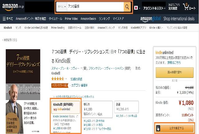 Kindleを使ってアメリカで日本の本を読むには? - 本の購入