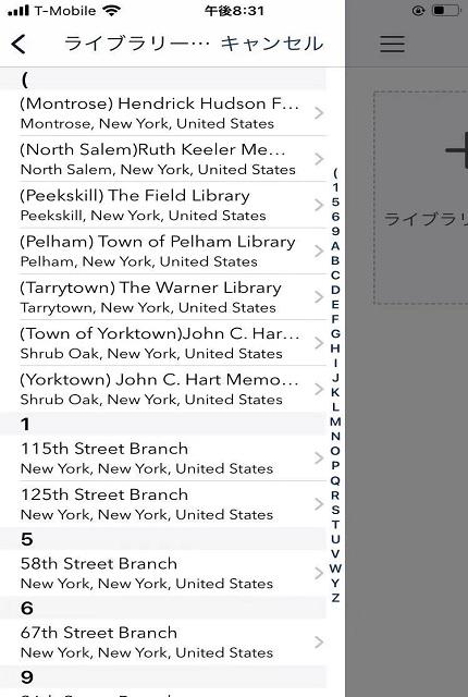 アメリカ 図書館 電子書籍 本の検索 3