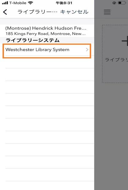 アメリカ 図書館 電子書籍 本の検索4